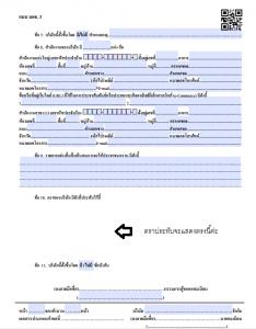 แบบ บอจ.3 หน้า 2